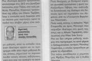 ZAHOS TERZAKIS
