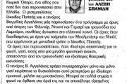 AGELAKIS RECITAL