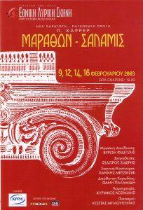 Αφίσα για το έργο του Α.Σπανίδη
